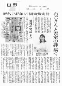 20181018読売新聞